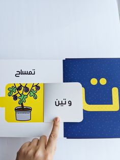 When it comes to your little one's first Arabic alphabet board book, you want the most engaging and high quality book out there.  The epic book, with 56 pages, features one letter of the alphabet on each page along with two words that begin with that letter, including one hidden under an interactive flap that your child will love peeking under. Teaching Materials, Teaching Resources, Childrens Bookstore, Alphabet Board, Arabic Alphabet, Board Book, Toddler Books, Learning Arabic, Educational Activities