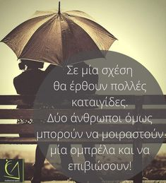 Best Quotes, Love Quotes, Feeling Loved Quotes, Greek Quotes, Say Something, Love Story, Life Is Good, Lyrics, Letters