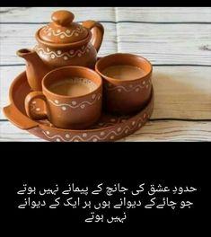 Urdu Funny Poetry, Poetry Quotes In Urdu, Qoutes, Urdu Quotes, Love Poetry Images, Love Romantic Poetry, Tea Lover Quotes, One Line Quotes, Poetry Famous