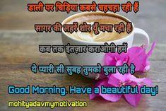 Top 10 Good Morning Images In Hindi 2020 Morning Images In Hindi, Good Morning Images Download, Good Morning Photos, Food, Essen, Meals, Yemek, Eten