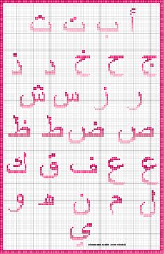 Arabic alphabet cross stitch pattern