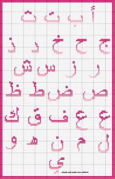 Arabic alphabet cross stitch pattern