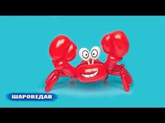 Краб из шаров / Crab from balloons - YouTube