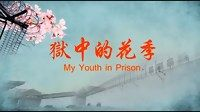 "【The Church Of Almighty God】Micro Film ""My Youth In Prison"" - Funny Videos at Videobash"