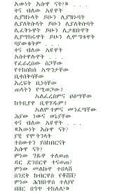 Amharic Poem Book