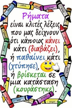 Morning Coffee Images, Old Scool, Learn Greek, Greek Language, Special Education, Activities For Kids, Parenting, Teacher, Messages