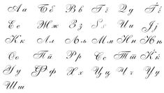 The Macedonian alphabet, rendered in a cursive script style