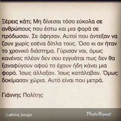 The Words, Greek Words, Cool Words, Greece Quotes, Wisdom Quotes, Life Quotes, Favorite Quotes, Best Quotes, Movie Quotes