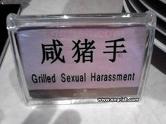 grilled sexual harassment - engrish for what S woulda done to you by the fire on May Long! Lmfnao!!