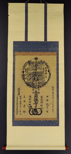 1897 KEMPON HOKKE SHU NICHIREN GOHONZON In Circular NMRK Patterned Characters 2