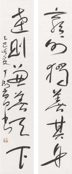 Ding Yanyong 1902-1978 CALLIGRAPHY COUPLET IN RUNNING SCRIPT 丁衍庸 1902-1978 行書六言聯 釋文:窮則獨善其身,達則兼養天下。 款識:乙巳(1965)長夏,丁衍庸書。鈐印:衍庸之鈢 水墨紙本 未裱 135.8 x 24.8 厘米,53 1/2 x 9 3/4 英寸