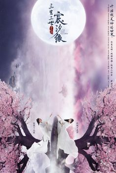 DramaPanda: Three Lives Three Worlds team introduces Love and Destiny starring Chang Chen and Ni Ni Love Destiny, Web Drama, Social Media Buttons, Watch Episodes, Peach Blossoms, Eternal Love, Kpop, God Of War, Drama Series
