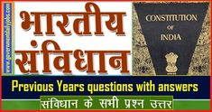 Auditor General of India & Constitution of India, GK Questions and Answers (General knowledge Quiz) on General Knowledge Book, Gernal Knowledge, Knowledge Quotes, Indian Constitution, Gk Question In Hindi, Question And Answer, Ias Notes, Previous Question Papers