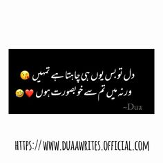 Funny Quotes In Urdu, Funny Girl Quotes, Crazy Quotes, Girly Quotes, All Quotes, Poetry Quotes, Urdu Poetry, People Quotes, Birthday Captions