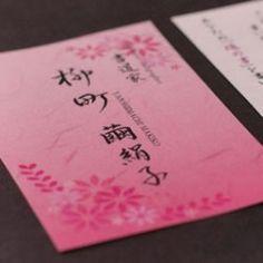 柳町さんの名刺01
