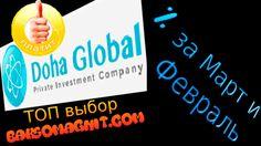 DOHA Global проценты 💕💲 за Март и Февраль  https://www.youtube.com/watch?v=dAzh1k-9jdY&list=PL_eoE_6O09-Z6F_HLMqgJGKuIJsyj8EKk&index=2  Делаю подсчёт прибыльных процентов 💕💲 в Doha-GLOBAL за Март и Февраль  http://baksomagnit.com/doha-global-procenty-za-mart-i-fevral    Обзор https://goo.gl/sBQGWw ∞  Регистрация https://goo.gl/9dU2Sd ∞       ∞  #Baksomagnit #Company #Doha #DohaGlobal #Global #Investment #больше #было #видео #двадцать #двенадцать #действительно #дела #деньги #депозит…