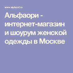Альфаори - интернет-магазин и шоурум женской одежды в Москве