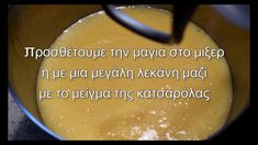 ΠΑΣΧΑΛΙΝΑ ΤΣΟΥΡΕΚΙΑ ΜΕ ΖΑΧΑΡΟΥΧΟ...!!!!! Food And Drink, Pudding, Pie, Bread, Fruit, Desserts, Easter, Youtube, Torte