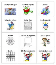 """Βελόνα και κλωστή...: Τα """"σούπερ εργαλεία"""" του δασκάλου... (3) Class Management, Grade 1, Back To School, Teaching, Education, Blog, Decor, Decoration, Blogging"""