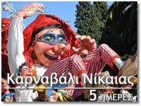 """Εκδρομή ΓΑΛΛΙΑ: """"Καρναβάλι Νίκαιας"""" (5 ημέρες) από 495€"""