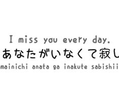 400 images about Sayings and stuff on We Heart It Japanese Love Quotes, Learn Japanese Words, Japanese Sentences, Japanese Phrases, Japanese To English, Study Japanese, Japanese Language Learning, Learning Japanese, Hiragana