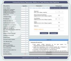 Pricing tool web app