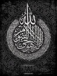 Beautiful islam for us. You can get the best motiavtional speeches, inspirational speeches and a lot of attractive speeches, which can change you life for every step of success. Photo Coran, Arabic Calligraphy Art, Caligraphy, Islamic Architecture, Art And Architecture, Arabic Font, Islamic Wall Art, Islamic Decor, Islamic Wallpaper
