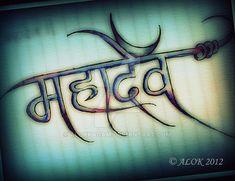 Mahadev Lettering by Alokkadam on DeviantArt