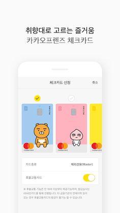카카오뱅크 - 같지만 다른 은행 - Google Play 앱 Tablet Ui, Pop Up Banner, Kakao Friends, Plastic Card, Mobile Ui, Popup, Ui Ux, Ui Design, Google Play