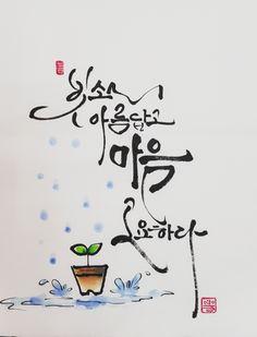 빗소리 아름답고마음고요하다.#봄비#비#꽃비#봄#여울캘리그라피#캘리그라피#청주#청주캘리그라피#캘리수... Calligraphy, Quotes, Blog, Character, Quotations, Lettering, Blogging, Calligraphy Art, Quote