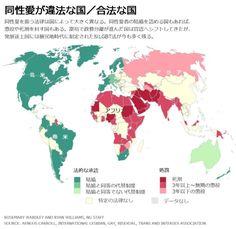 地図で見るLGBT違法の国、合法の国   ナショナルジオグラフィック日本版サイト