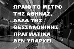 For Greek pinners only. Funny Greek Quotes, Funny Quotes, Funny Memes, Hilarious, Jokes, Funny Shit, Funny Stuff, Before I Forget, Thessaloniki