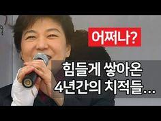 어쩌나? 박근혜대통령 힘들게 쌓아온 4년간의 치적들...