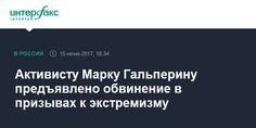 Активисту Марку Гальперину предъявлено обвинение в призывах к экстремизму