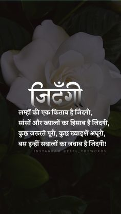 48210509 Suvichar and Whatsapp Status in Hindi, Gujarati, Marathi in 2020 Mixed Feelings Quotes, Good Thoughts Quotes, Good Life Quotes, Life Thoughts, True Feelings, Deep Thoughts, Hindi Quotes Images, Life Quotes Pictures, Words Quotes