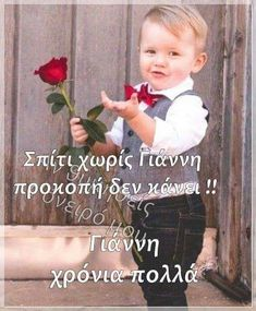 Γιορτη Birthday Greetings, Birthday Wishes, Happy Birthday, My Children Quotes, Quotes For Kids, Happy Name Day Wishes, Best Quotes, Life Quotes, Good Morning Flowers