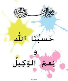 Dua Posters - Arabic text only - Page 2 Arabic Text, Doa Islam, Poster Making, Corner, Posters, Education, Prints, Apron Patterns, Poster