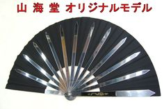 "A war fan is a fan designed for use in warfare. Several types of war fans were used by the samurai class of feudal Japan. Kunoichi (female ninja) used them also. They are also referred to as tessen (鉄扇, literally ""iron fan(s)""). War fans were commonly used as surprise-weapons. ======= http://bit.ly/JrJViI"