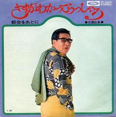 """Translated title: """"Do These Glasses Make My Butt Look Big? Lp Cover, Vinyl Cover, Cover Art, Worst Album Covers, Cool Album Covers, Bad Album, Vintage Records, Best Albums, Album Design"""