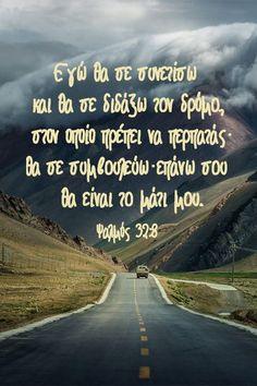 Jesus Christ, Believe, Spirituality, Country Roads, Bible, Faith, God, Quotes, Greek