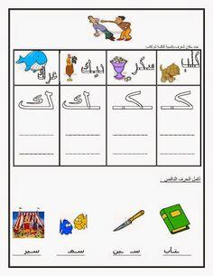 روضة العلم للاطفال: تعلم تشبيك الحروف