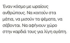 Greek Quotes, Math, Sayings, Words, Life, Lyrics, Math Resources, Early Math, Horse