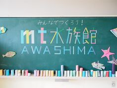 mt ex 粟島展レポート4 – mt水族館 - #mt #japan