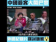 中国游客能不能控计一下自己