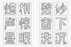 线线体字体设计_大声设计