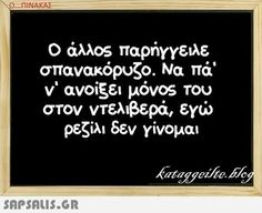 Stupid Funny Memes, Funny Pics, Funny Pictures, Funny Quotes, Aldo, Funny Greek, Greek Quotes, True Words, Jokes