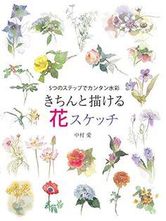 きちんと描ける花スケッチ 5つのステップでカンタン水彩 中村愛 http://www.amazon.co.jp/dp/4766126505/ref=cm_sw_r_pi_dp_2Lvmvb1G8P74C