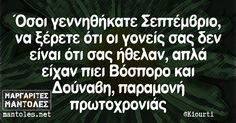 Greek Quotes, True Words, Wisdom Quotes, Kids And Parenting, Laugh Out Loud, Funny Quotes, Inspirational Quotes, Lol, Humor