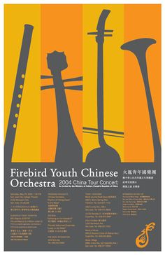 Firebird Youth Chinese Orchestra (FYCO)