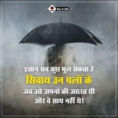Hindi Qoutes, Marathi Quotes, Motivational Quotes In Hindi, Gujarati Quotes, Quotable Quotes, True Quotes, Happy Ganesh Chaturthi Images, Heartache Quotes, Guru Granth Sahib Quotes